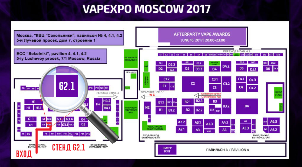 FruitCloud на VAPEXPO