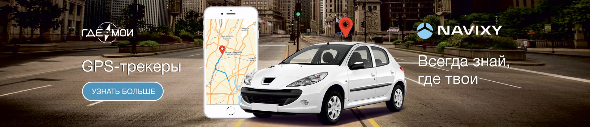 GPS трекеры ГДЕ МОИ