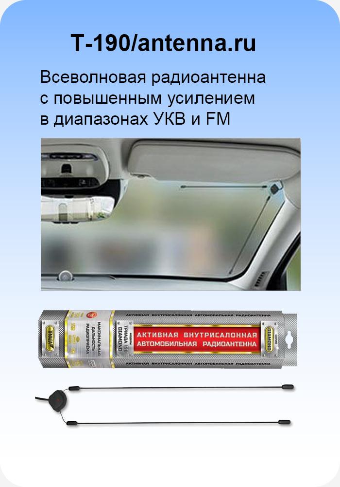 где купить   радио FM автомобильную антенну триада-190 город/трасса