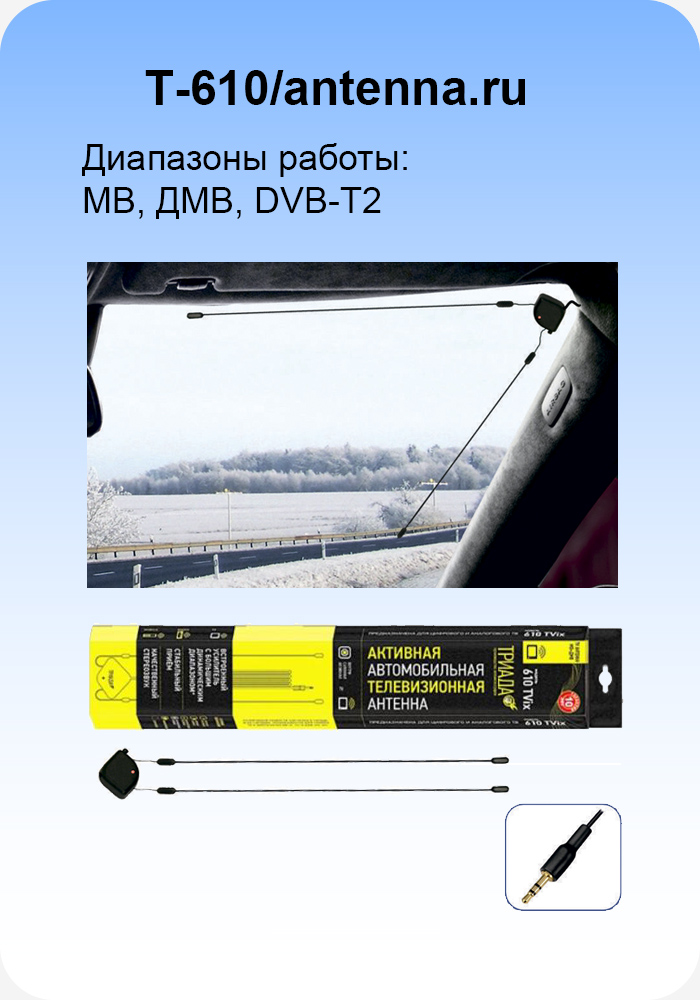 где купить  антенну автомобильную телевизионную антенну триада-610