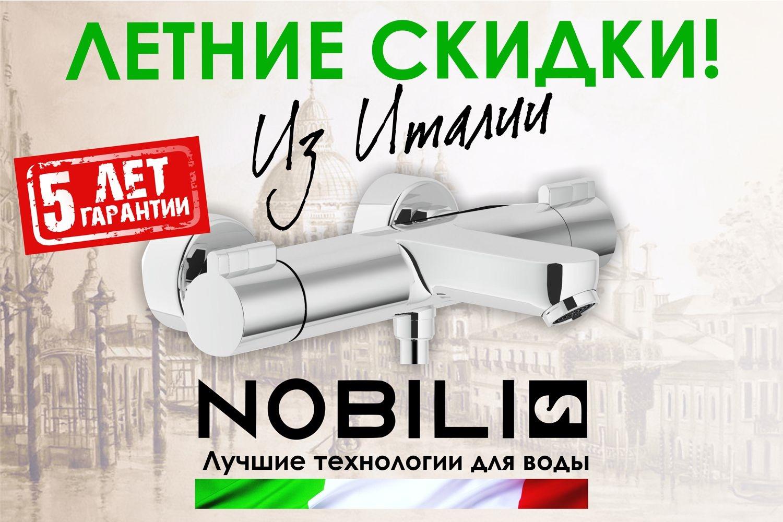 nobili_20160704_090750.jpg