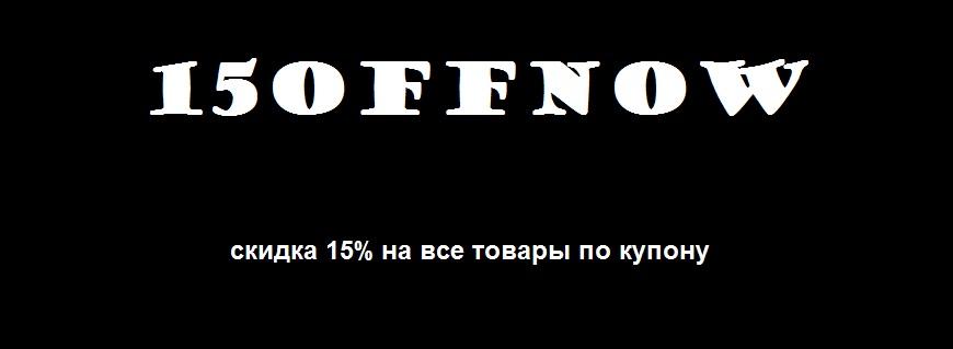 15OFFNOW