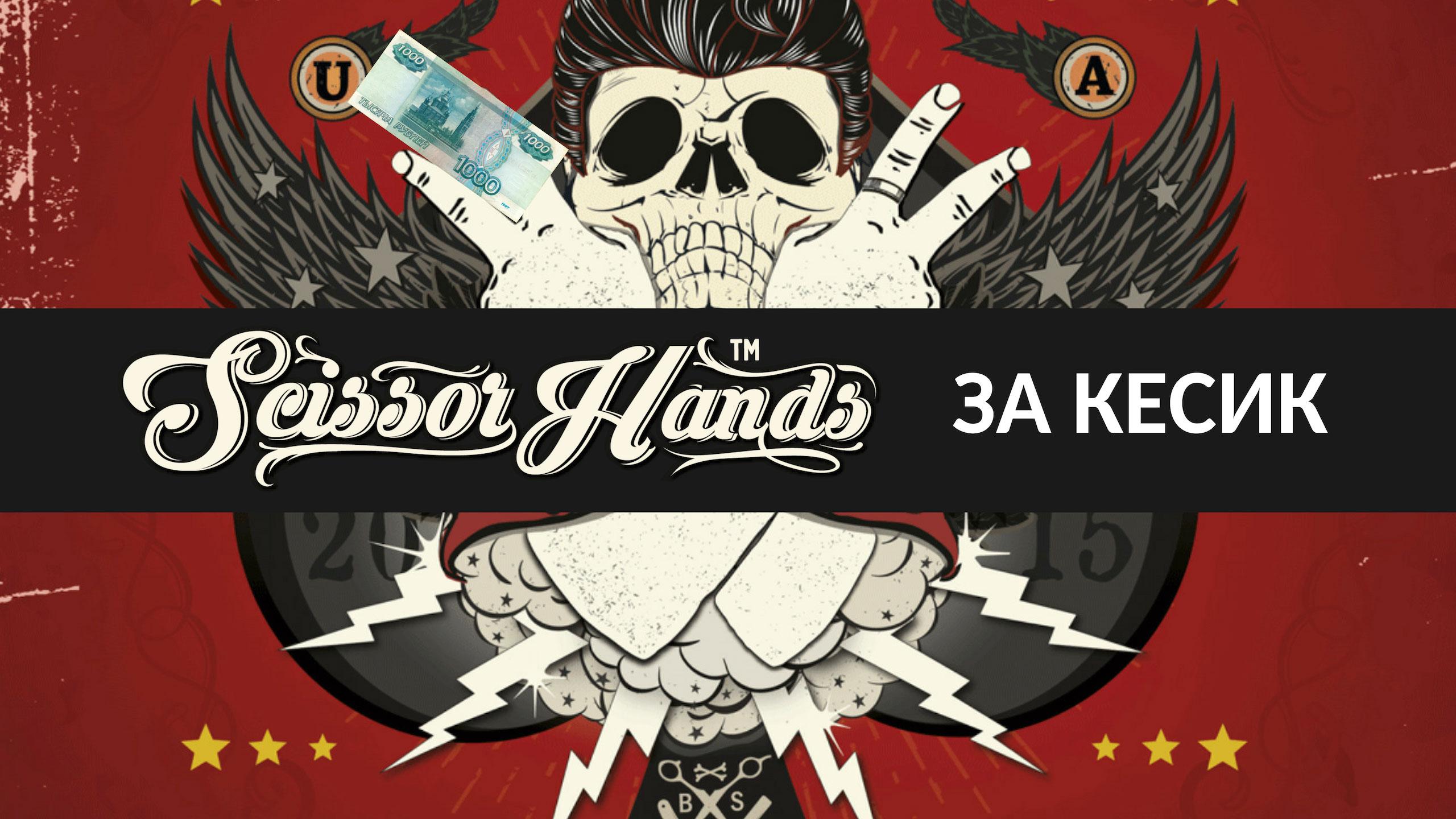 Scissor Hands за кесик