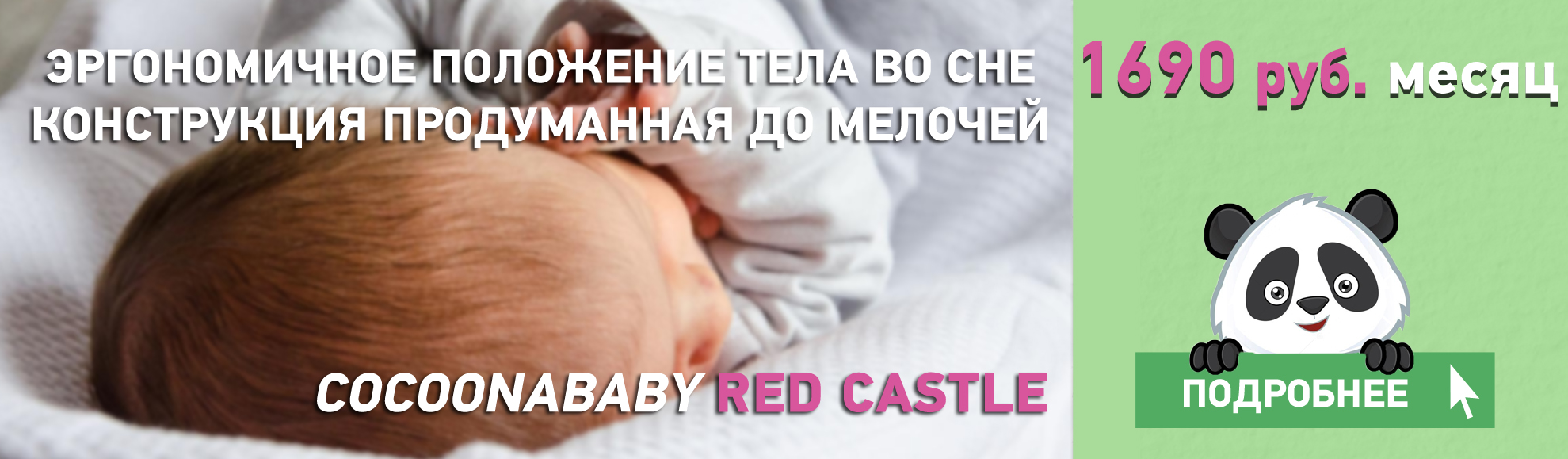 Взять в аренду кокон для новорожденных Red Castle в Москве
