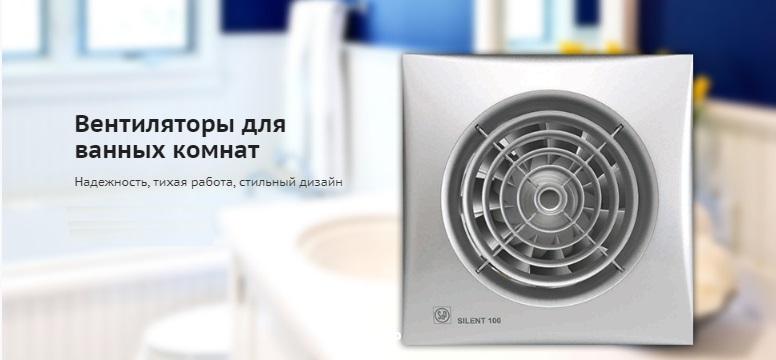 Вентиляторы в ванную
