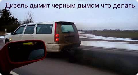 Дымление черным выхлопом из автомобиля Вольво