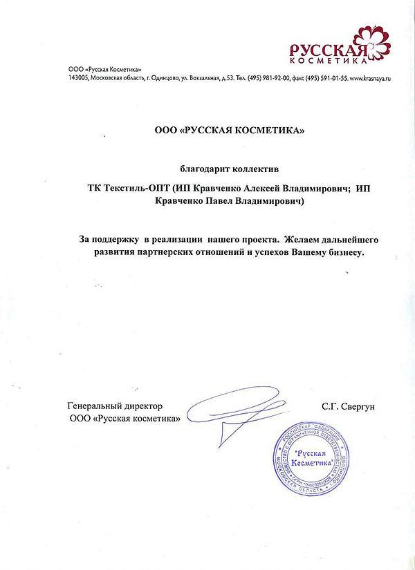 Русская_косметика.jpg