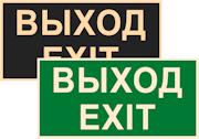 знаки фотолюминесцентные эвакуационные Е24 Указатель ВЫХОД EXIT