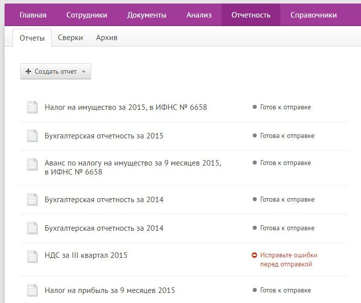 Интерфейс программы складского учета Контур Бухгалтерия