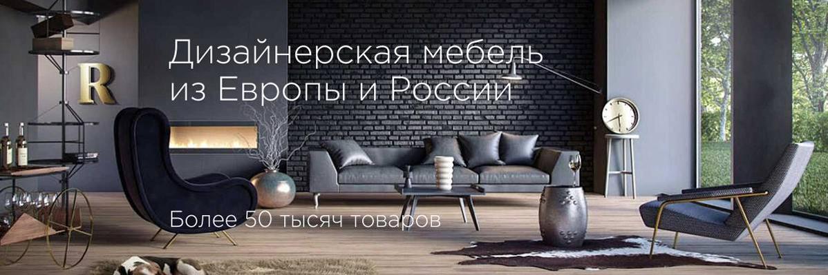 Дизайнерская мебель из России и Европы
