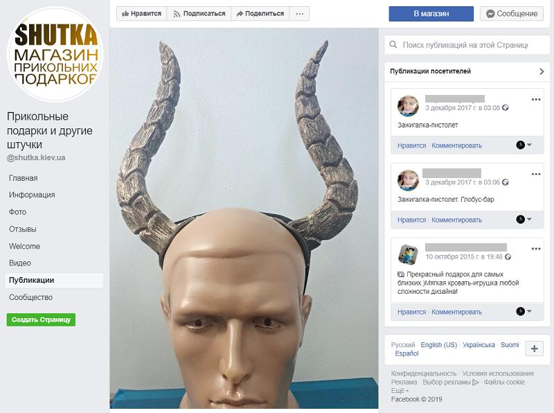 Группа интернет-магазина на Facebook