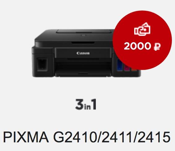 PIXMA_g2410.jpg