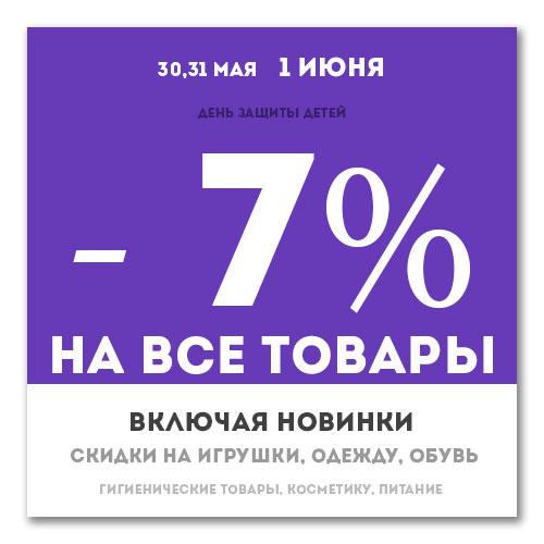 Скидки 7% на все виды товаров