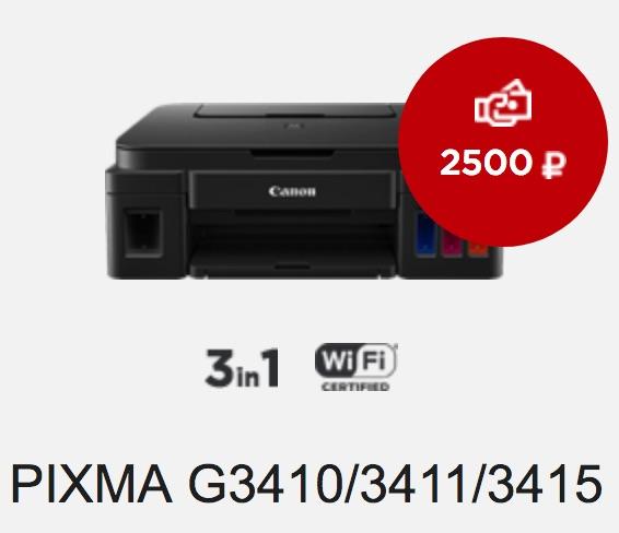 Canon PIXMA G3411 по акции