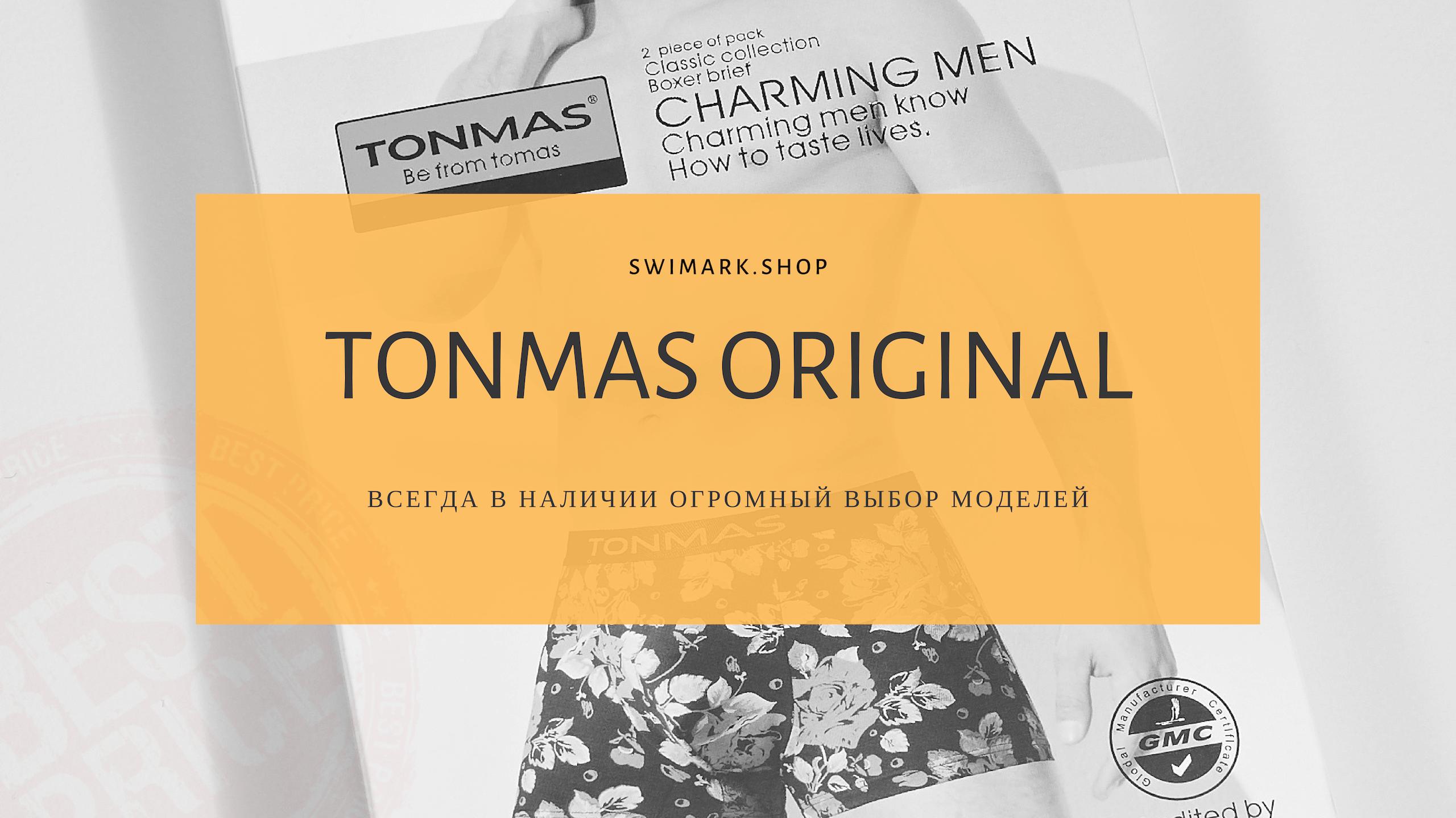 Поступление новых моделей TONMAS