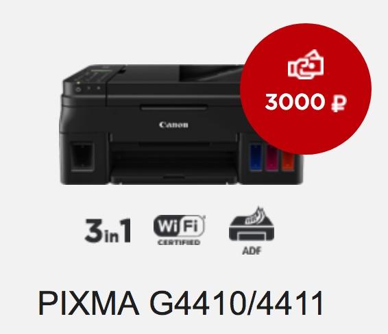 Canon PIXMA G4411 по акции