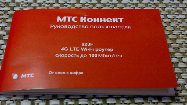 Антенны триада антенна.ру  для интернета в автомобиле
