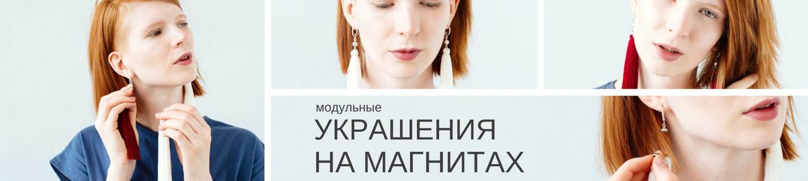 Авторские украшения, дизайнерская бижутерия Magnetic. Сделано в России