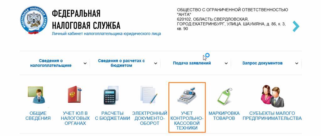 Личный кабинет налогоплательщика ФНС учет кассовой техники