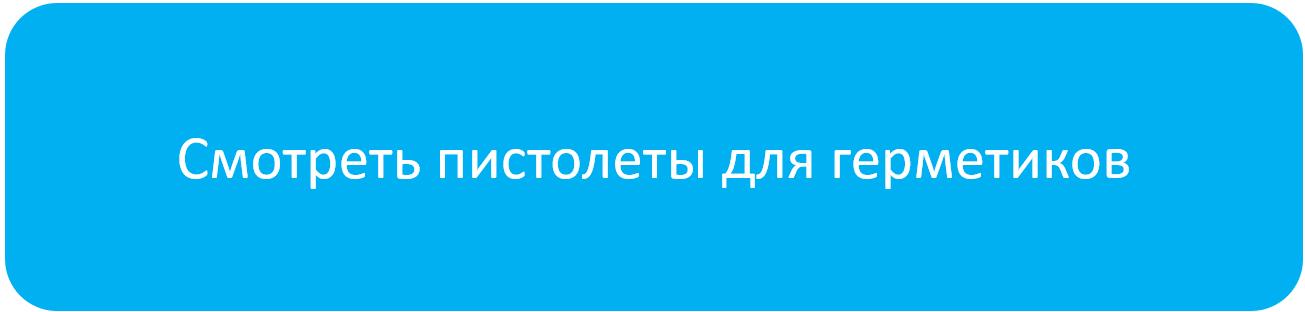 кнопка_пистолеты_герметики.png