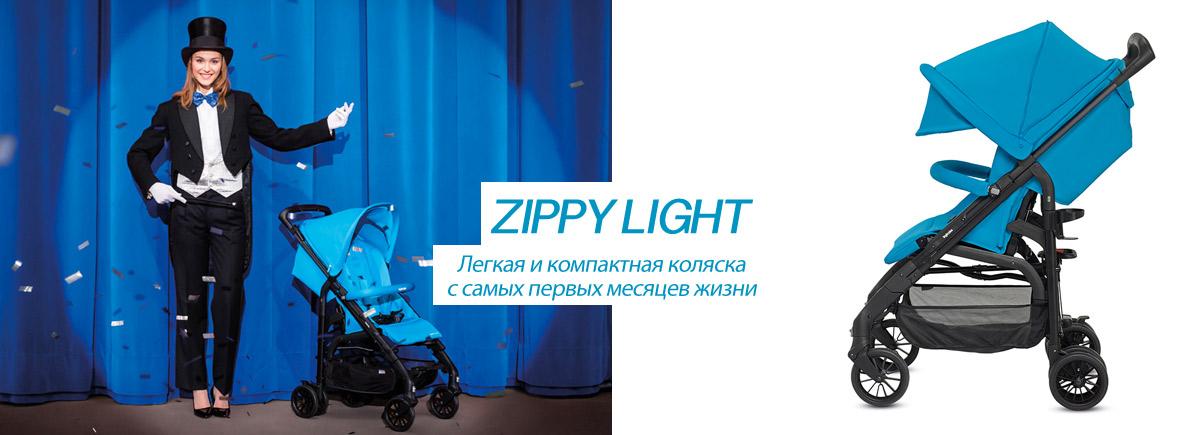 Прогулочная коляска Zippy Light