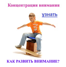 Стул для школьника улучшающий КОНЦЕНТРАЦИЮ ВНИМАНИЯ