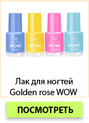Лак для ногтей golden rose