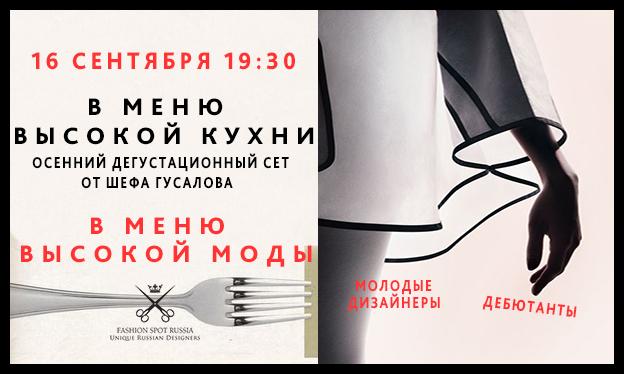 Invitation-FSR_16september7.jpg