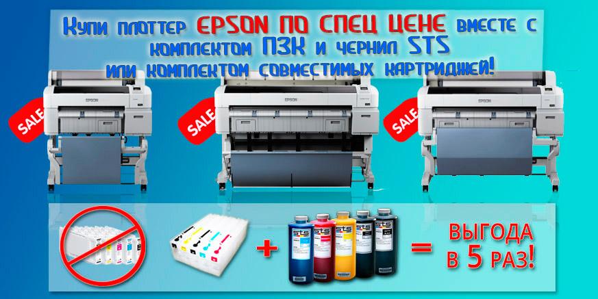 плоттеры-Epson.jpg