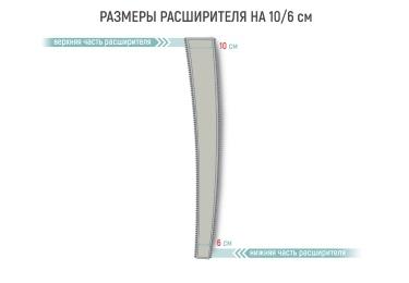 Размеры расширителя манжет для ног Gapo Multi-5