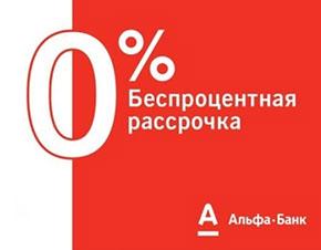 Изображение - Где в москве купить электровелосипед в кредит %D1%80%D0%B0%D1%81%D1%81%D1%80%D0%BE%D1%87%D0%BA%D0%B0_%D0%BE%D1%82_%D0%B0%D0%BB%D1%8C%D1%84%D1%8B
