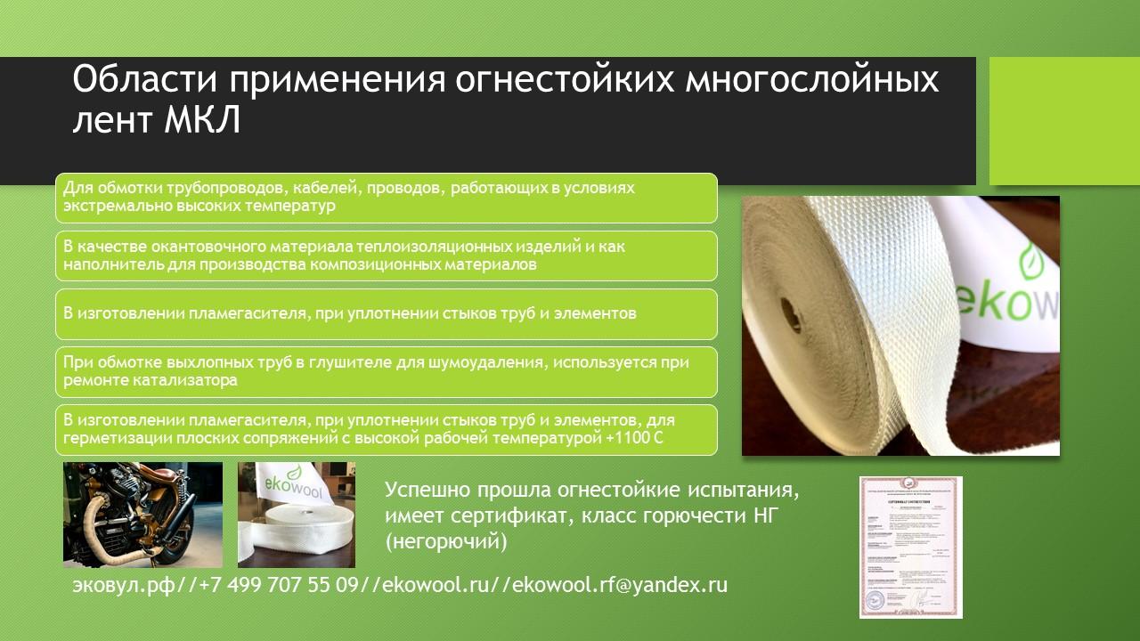 silica tape кремнеземная лента