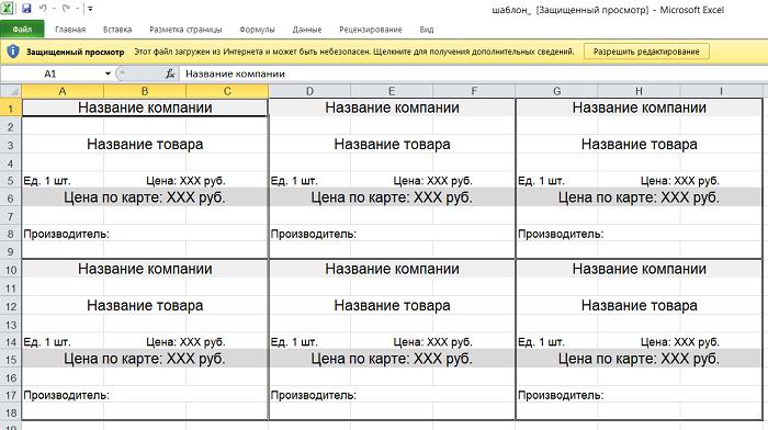 Шаблоны ценников в формате Microsoft Excel