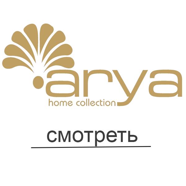 купить arya
