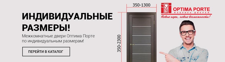 Гигант двери Барнаул - Нестандарт Оптима