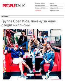Группа-Open-Kids-в-People-Talk-2016_2.jpg