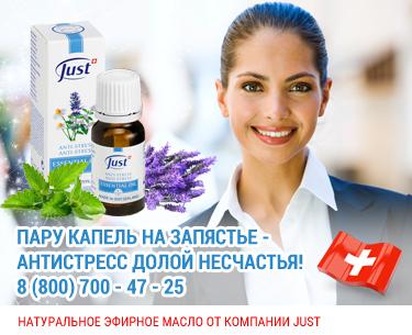 антистресс Jusr Юст эфирное масло свойства