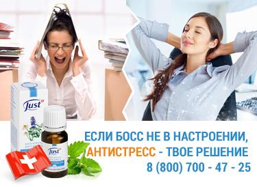эфирное масло антистресс Юст применение