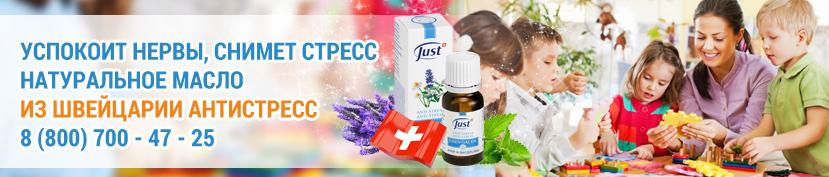 эфирное масло антистресс Just свойства и применение