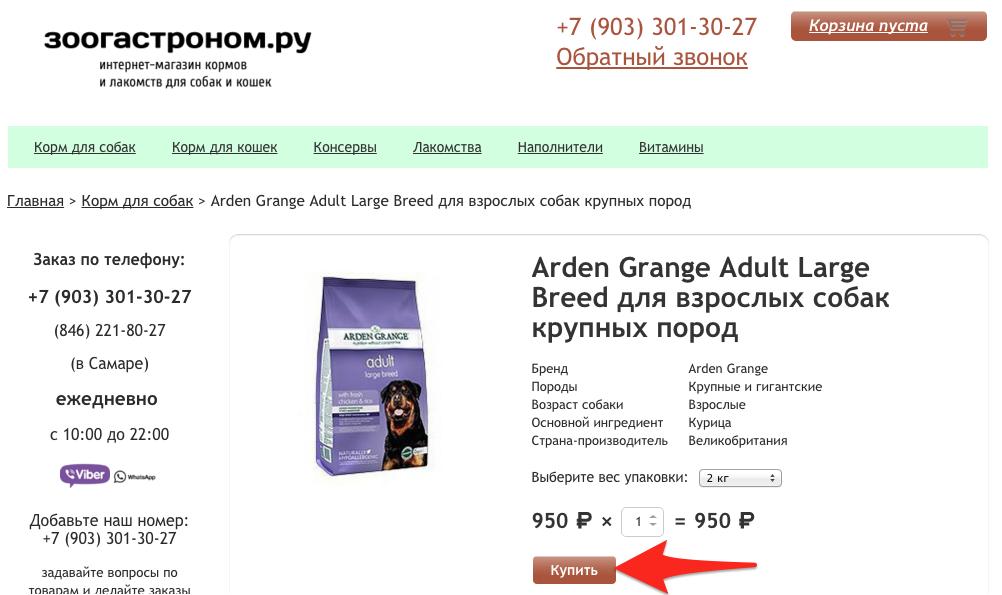 Arden_Grange_Adult_Large_Breed_для_взрослых_собак_крупных_пород.png