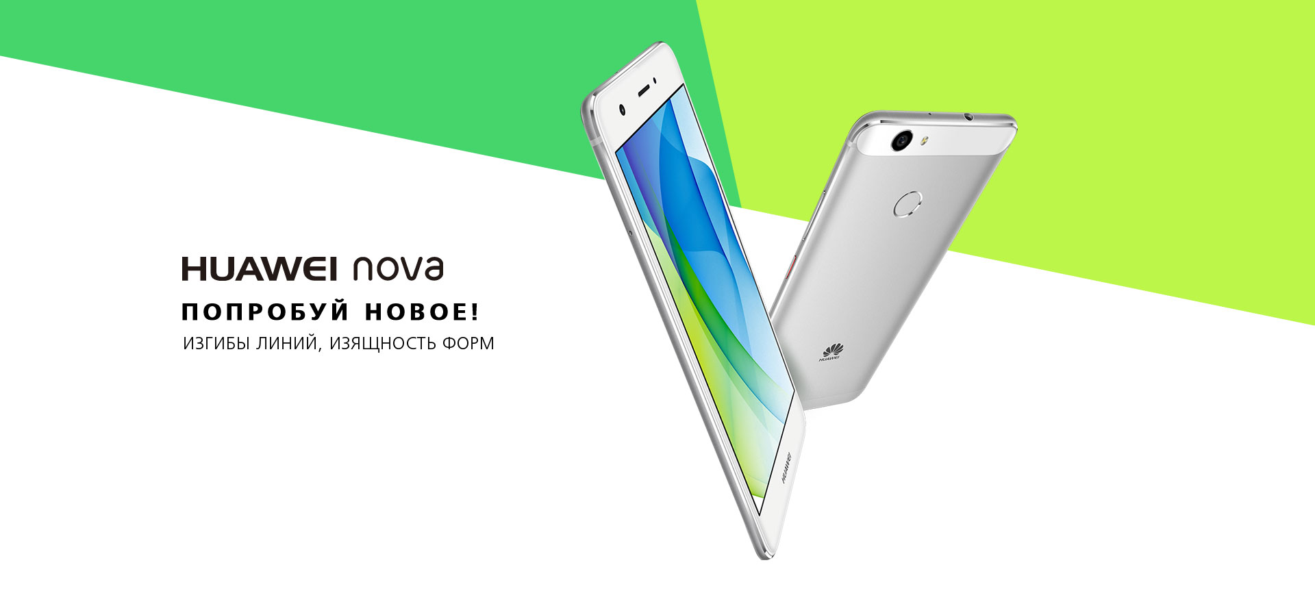Honor 7 A!