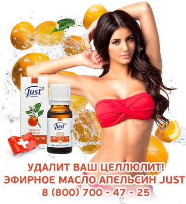 эфирное масло апельсина от целлюлита just
