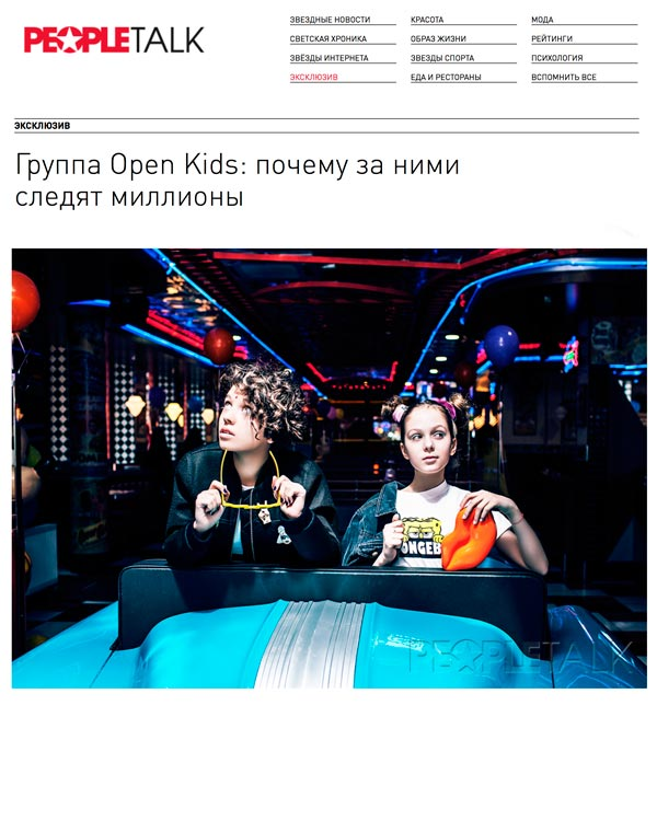 Группа-Open-Kids-в-украшения-Jennifer-Loiselle-People-Talk-2016_june_6.jpg