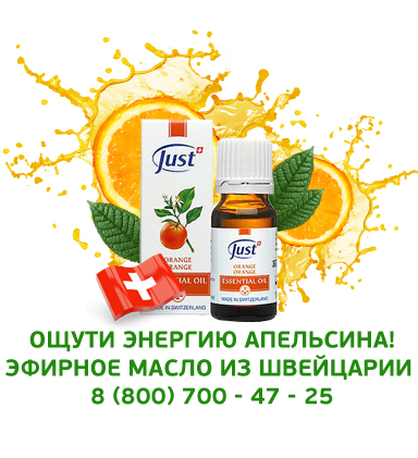 эфирное масло апельсина применение