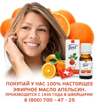 эфирное масло апельсина кожа юст