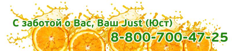эфирное масло апельсина купить юст