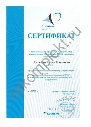watermarked_-_Zertificat_Daikin_u.jpg
