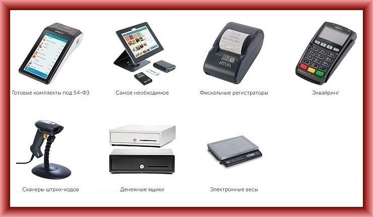 ЕКАМ предлагает клиентам весь спектр кассовой техники для сферы общепита