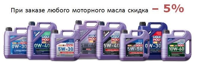 при покупке любого моторного масла скидка 5%