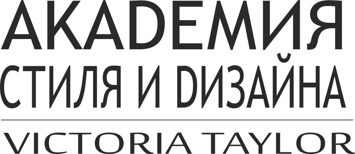 Академия стиля
